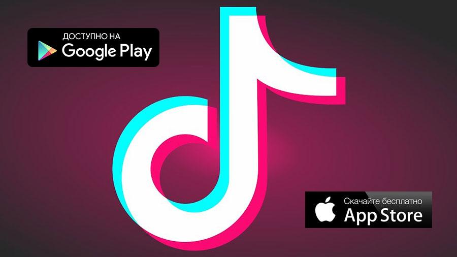 Скачать Тик Ток приложение бесплатно (Андроид и Айфон)