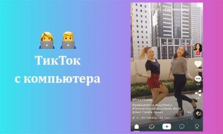 Тик Ток: войти в приложение через компьютер онлайн